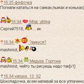 Скриншот из игры Знакомства ВИРтоМИР - ФлиртCity