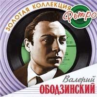Валерий Ободзинский - Золотая коллекция (2007)