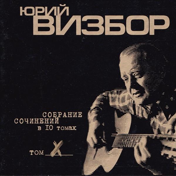 Юрий Визбор - 1999 - Собрание сочинений